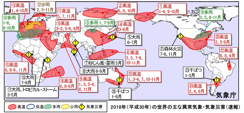 2018年(平成30年)の世界の主な異常気象・気象災害(速報 ...